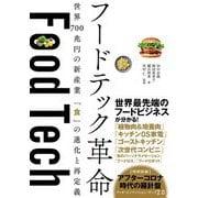 フードテック革命―世界700兆円の新産業「食」の進化と再定義 [ムックその他]