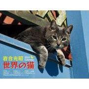 2021岩合光昭 世界の猫カレンダー [ムックその他]