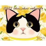 2021猫のchoo chooカレンダー [ムックその他]