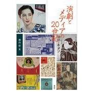 演劇とメディアの20世紀(近代日本演劇の記憶と文化〈8〉) [全集叢書]