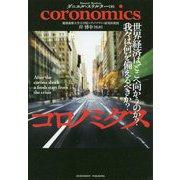 コロノミクス―世界経済はどこへ向かうのか?我々は何を備えるべきか? [単行本]
