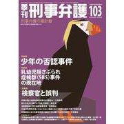 季刊 刑事弁護103号 [単行本]