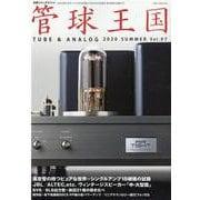 別冊ステレオサウンド 季刊管球王国 Vol.97(夏) [ムックその他]