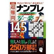 極選 超難問ナンプレ プレミアム145選 写楽(しゃらく)-理詰めで解ける! 脳を鍛える! [文庫]