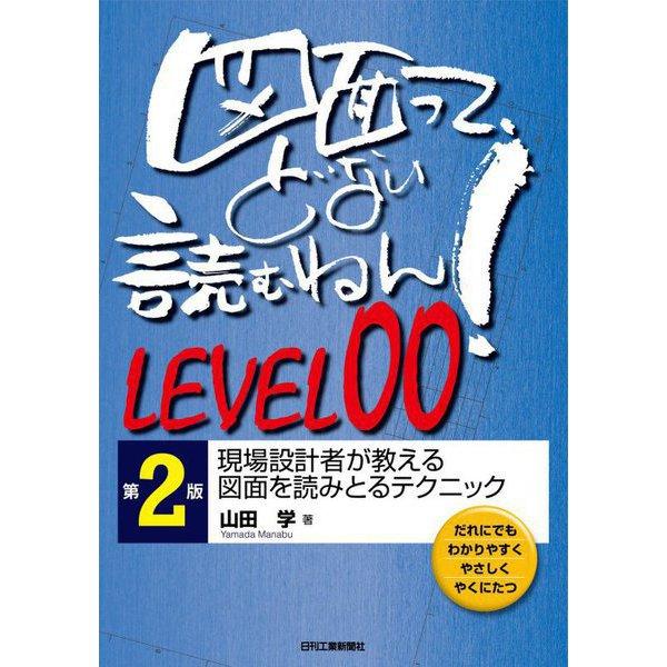 図面って、どない読むねん!LEVEL00―現場設計者が教える図面を読みとるテクニック 第2版 [単行本]