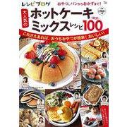 レシピブログ 大人気のホットケーキミックスレシピBEST100(TJMOOK) [ムックその他]
