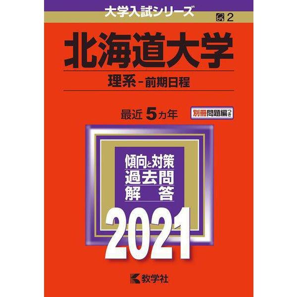 北海道大学(理系-前期日程)-2021年版;No.2<No.2>(大学入試シリーズ) [全集叢書]
