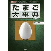 たまご大事典 二訂版 (I・O BOOKS) [単行本]