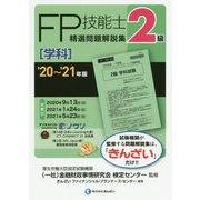 2級FP技能士(学科)精選問題解説集〈'20~'21年版〉 [単行本]