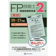 2級FP技能士(実技・個人資産相談業務)精選問題解説集〈'20~'21年版〉 [単行本]