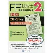 2級FP技能士(実技・中小事業主資産相談業務)精選問題解説集〈'20~'21年版〉 [単行本]