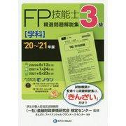 3級FP技能士(学科)精選問題解説集〈'20~'21年版〉 [単行本]