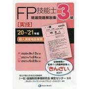 3級FP技能士(実技・個人資産相談業務)精選問題解説集〈'20~'21年版〉 [単行本]