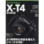 フジフイルム X-T4 WORLD [ムックその他]