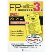 3級FP技能士(実技・保険顧客資産相談業務)精選問題解説集〈'20~'21年版〉 [単行本]