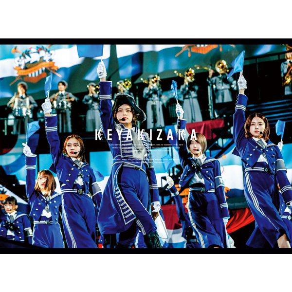 欅坂46/欅共和国2019 [DVD]