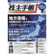 株主手帖 2020年 08月号 [雑誌]