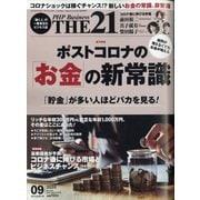 THE 21 (ざ・にじゅういち) 2020年 09月号 [雑誌]