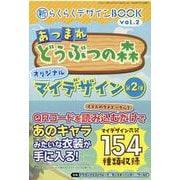 新らくらくデザインBOOK vol.2 [ムックその他]