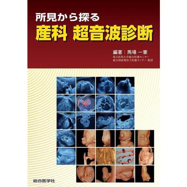 所見から探る 産科 超音波診断 [単行本]