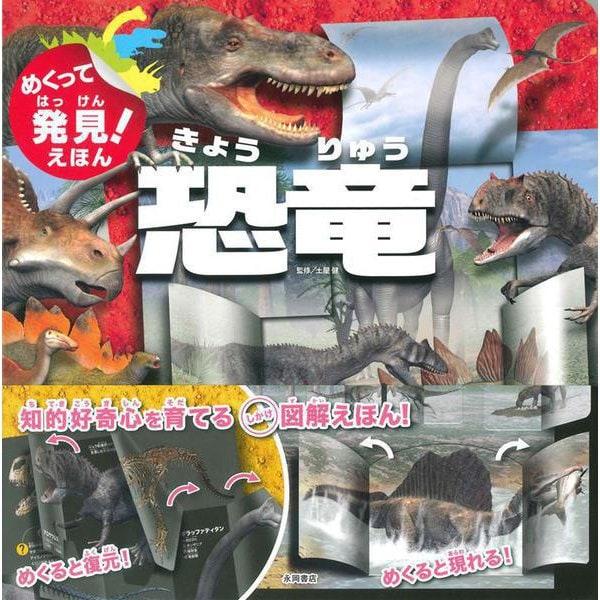 めくって発見!えほん 恐竜 [絵本]