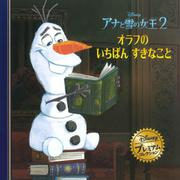 アナと雪の女王2 オラフのいちばんすきなこと(ディズニー プレミアム・コレクション) [単行本]