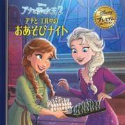 アナと雪の女王2 アナとエルサのおあそびナイト(ディズニー プレミアム・コレクション) [単行本]