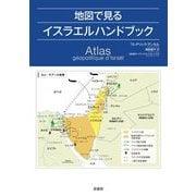 地図で見るイスラエルハンドブック [単行本]