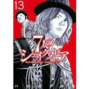 7人のシェイクスピア NON SANZ DROICT(13)(ヤンマガKCスペシャル) [コミック]