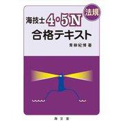 海技士4・5N(法規)合格テキスト [単行本]