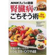 NHKきょうの健康 腎臓病のごちそう術 最新改訂版 [単行本]