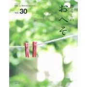 暮らしのおへそ Vol.30(私のカントリー別冊) [ムックその他]