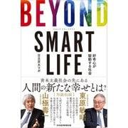 BEYOND SMART LIFE―好奇心が駆動する社会 [単行本]