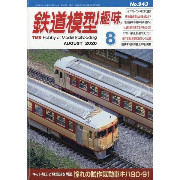 鉄道模型趣味 2020年 08月号 [雑誌]