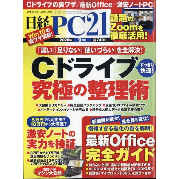 日経 PC 21 (ピーシーニジュウイチ) 2020年 09月号 [雑誌]