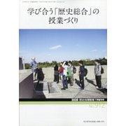 増刊歴史地理教育 2020年 07月号 [雑誌]