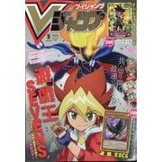 V (ブイ) ジャンプ 2020年 09月号 [雑誌]