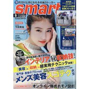 smart (スマート) 2020年 09月号 [雑誌]