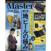 Mono Master (モノマスター) 2020年 09月号 [雑誌]