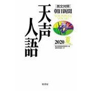 英文対照 朝日新聞天声人語〈2020夏 VOL.201〉 [全集叢書]