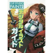 CLIP STUDIO PAINT PRO デジタルイラストガイド [単行本]