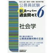 公務員試験 新スーパー過去問ゼミ〈6〉社会学 [単行本]