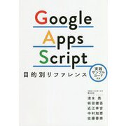 Google Apps Script目的別リファレンス―実践サンプルコード付き [単行本]