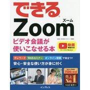 できるZoom―ビデオ会議が使いこなせる本(できるシリーズ) [単行本]