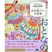 おとなのアート塗り絵2 うつくしい伝統の和柄 色彩豊かな文様編 [単行本]