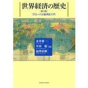 世界経済の歴史―グローバル経済史入門 第2版 [単行本]