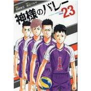 神様のバレー 23(芳文社コミックス) [コミック]