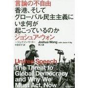 言論の不自由―香港、そしてグローバル民主主義にいま何が起こっているのか [単行本]