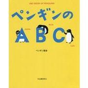 ペンギンのABC 新装版 [単行本]