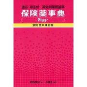 保険薬事典Plus+-プラス〈令和2年8月版〉―適応・用法付 薬効別薬価基準 [単行本]